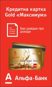 Альфа-Банк Украина - Золотая Кредитная Карта - Одесса