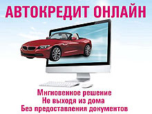 Альфа-Банк Украина - Автокредит на Авто с Пробегом - Кировоград