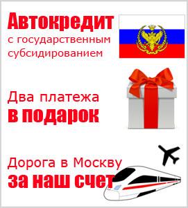 Автосалон на Автозаводской - Автокредит - Рыбинск