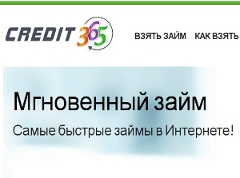 Credit365 Украина - Быстрый займ через Интернет - Черкассы