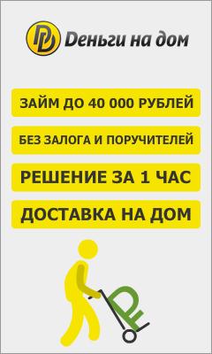 Займы в волгограде на дому займ украине от мвф