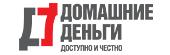 Домашние Деньги - Займы Населению - Омск