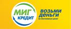 МигКредит - Мигом получите займ - Новосибирск