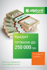ОТП Банк Украина - Кредит Наличными - Симферополь