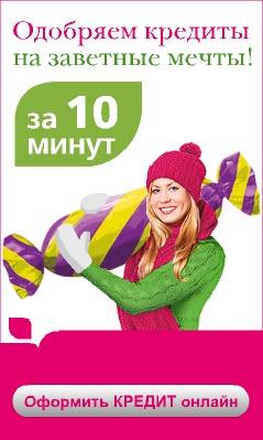 Ренессанс Кредит - Наличные в Кредит - Краснодар
