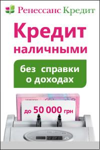 Ренессанс Кредит Украина - Кредит Наличными - Луганск