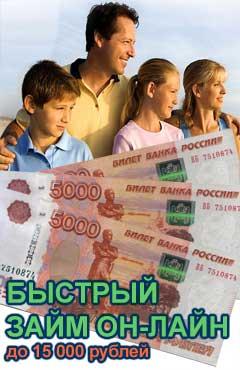ЗаймОнлайн - Деньги В Долг - Воронеж